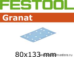 Материал шлифовальный FESTOOL  Granat P 120, комплект  из 10 шт. STF 80x133 P120 GR 10X 497129