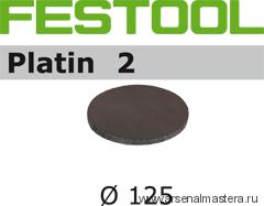 Материал шлифовальный FESTOOL  Platin II S 400, комплект  из 15 шт. STF-D125/0-S400-PLF/15