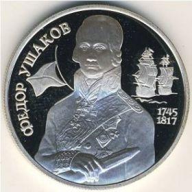 250 лет со дня рождения Ф.Ф. Ушакова 2 рубля Россия 1994 серебро