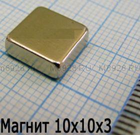 магнит 10х10х3