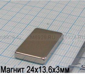 магнит 24x13,6x3мм N33