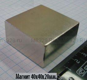 Магнит 40x40x20мм N42