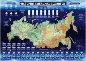 """""""Карта рыбацких подвигов"""""""