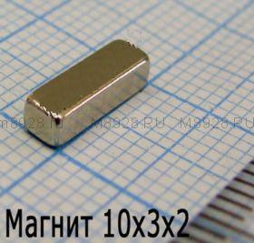 Магнит N33 10x3x2мм