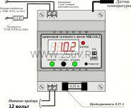 Терморегулятор для инкубатора  цифровой ЦТР-10 -55  +125°C 220в