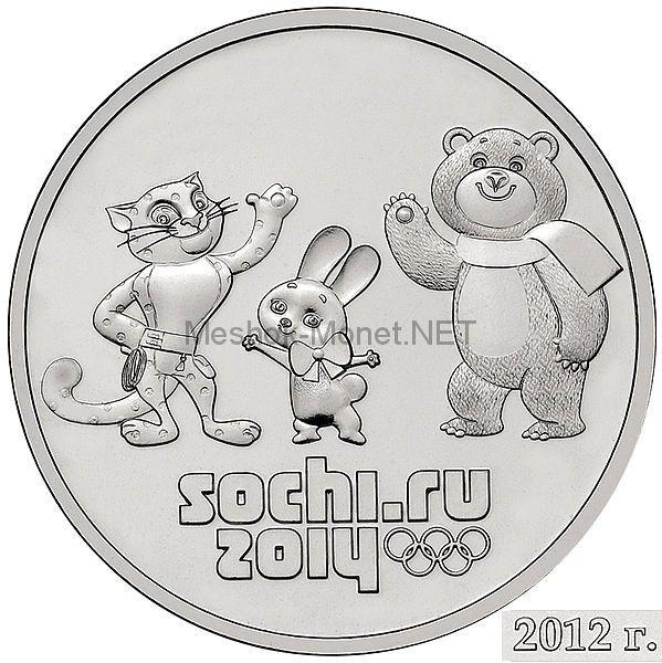 25 рублей 2012 Сочи 2014 Талисманы