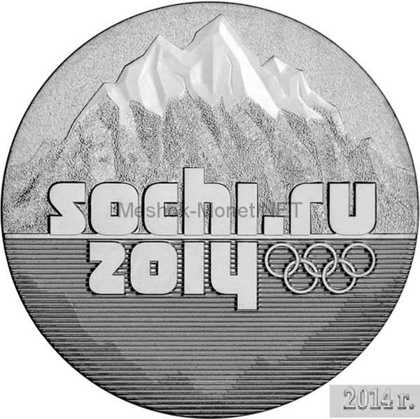 25 рублей 2014 Сочи 2014 Горы