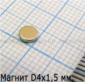 Магнит 4x1,5 мм N33