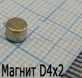 Магнит 4x2 мм N33