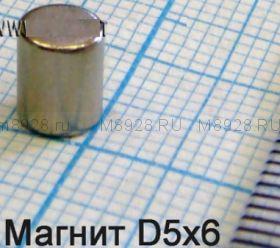 Магнит 5x6мм N33