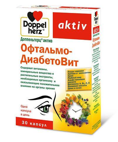 Доппельгерц® актив ОфтальмоДиабетоВит.