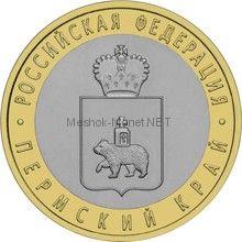 10 рублей 2010 год. Пермский край UNC