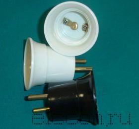 Электропатрон-переходник (патрон-вилка), карболит
