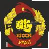 12 ОСН Урал