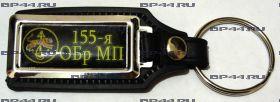 Брелок 155 ОБр МП
