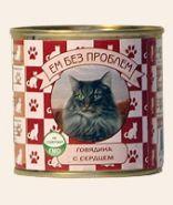 ЕМ БЕЗ ПРОБЛЕМ Говядина с сердцем для кошек (250 г)