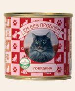 ЕМ БЕЗ ПРОБЛЕМ Говядина для кошек (250 г)