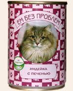 ЕМ БЕЗ ПРОБЛЕМ Индейка с печенью для кошек (410 г)
