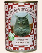 ЕМ БЕЗ ПРОБЛЕМ Говядина с сердцем для кошек (410 г)