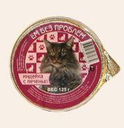 ЕМ БЕЗ ПРОБЛЕМ Индейка с печенью для кошек (лам. 125 г)