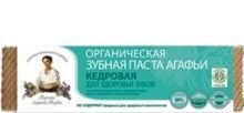 Кедровая зубная паста для здоровья зубов органическая, 75 мл