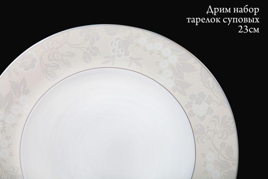 """Набор суповых тарелок 23см. """"Дрим"""" 6/6"""