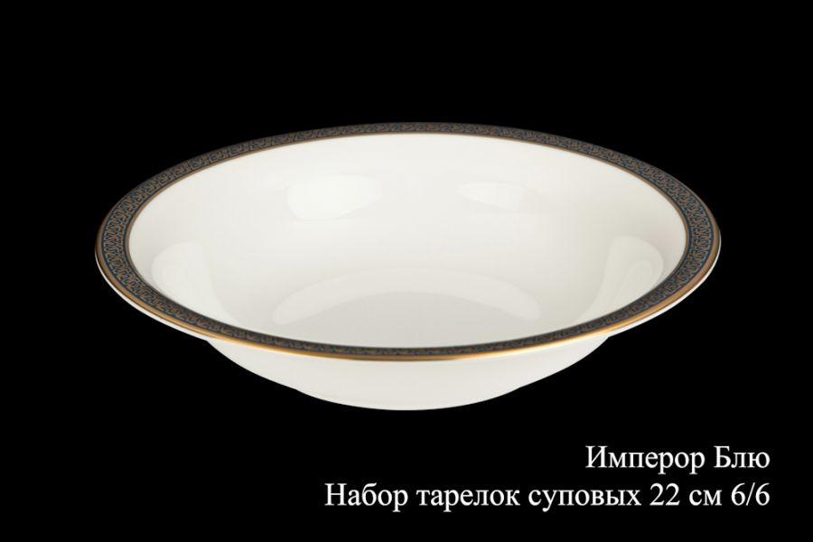 """Набор тарелок суповых 22. 5см. 6/6 """"Имперор блю"""""""