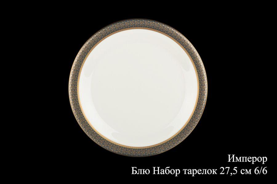 "Набор тарелок 27.5см. 6/6 ""Имперор блю"""