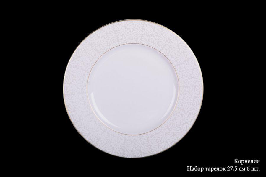 "Набор тарелок 27.5см. 6/6 ""Корнелия"""