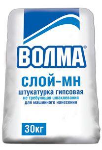 ВОЛМА Слой МН - штукатурка гипсовая (30 кг)