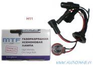 MTF Лампа H11 5000k