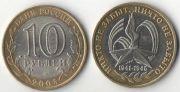 """10 рублей """"60 лет Победы"""". 2005 год. СПБ."""