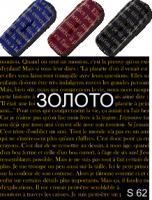 Слайдер-дизайн  S62 золото  (водные наклейки)