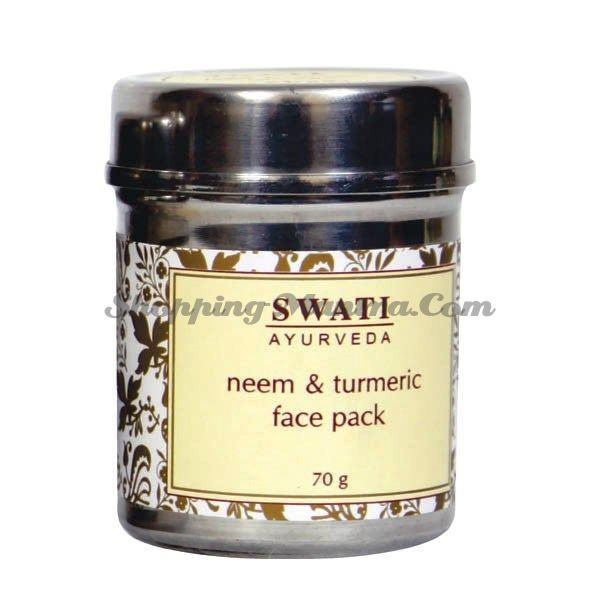 Маска-антисептик для лица Ним&Куркума Свати Аюрведа / Swati Ayurveda Neem&Turmeric Face Pack