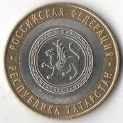 """10 рублей. """"Республика Татарстан"""".  2005 год. СПб."""