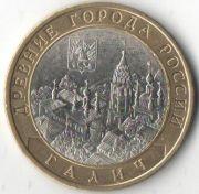 """10 рублей. """"Галич"""". 2009 год. СПб."""
