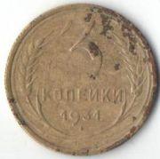 3 копейки. 1931 год. СССР.