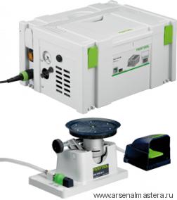 Вакуумная зажимная система (Комплект модулей вакуумных) FESTOOL VAC SYS Set SE1 712223