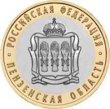 10 рублей 2014 год. Пензенская область
