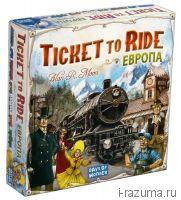 Билет на поезд по Европе (Ticket to Ride Europe)