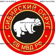 Наклейка Сибирский округ ВВ