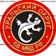 Наклейка Уральский округ ВВ