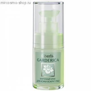 Клеточный крем для кожи вокруг глаз Garderica