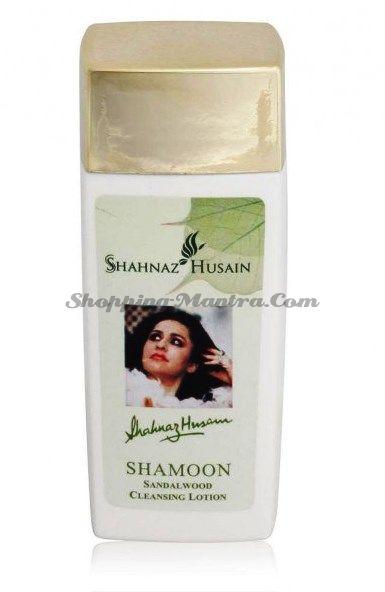 Очищающий лосьон для лица с сандалом Шахназ Хусейн (Shahnaz Husain ShaMoon)