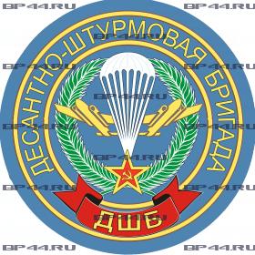 Наклейка ДШБ