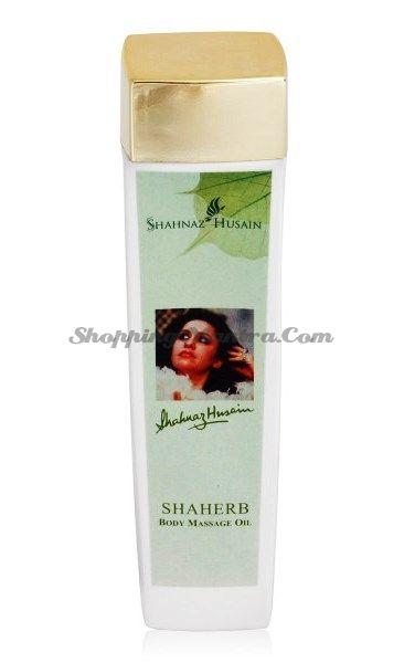 Массажное масло для тела Шахназ Хусейн (Shahnaz Shaherb Massage Oil)