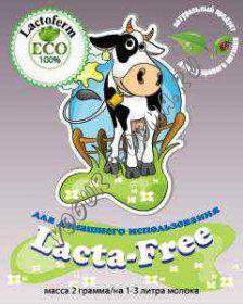 Закваска Lacta-free