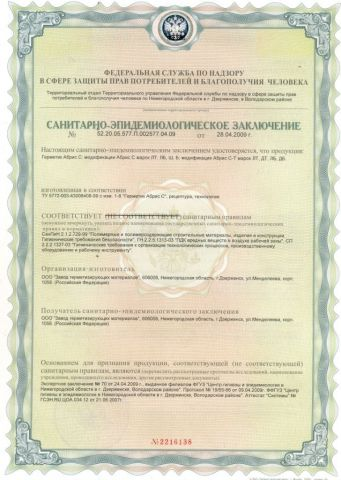 Лента Абрис сертификат