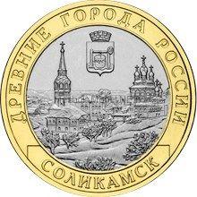 10 рублей 2011 год. Соликамск UNC