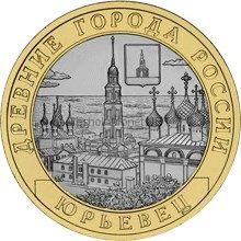 10 рублей 2010 год. Юрьевец UNC